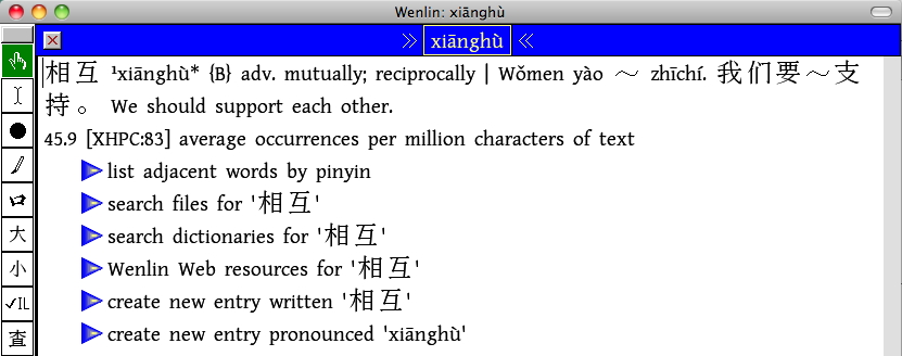 Lookup word xianghu 0.jpg